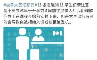 官方消息:回国超过六个月的留学生,需满足这个条件方能入境