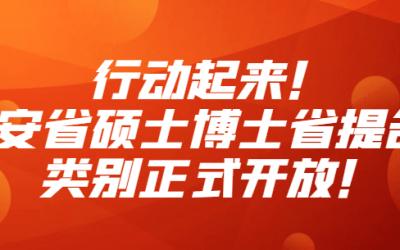 行动起来!安省硕士、博士省提名类别正式开放!
